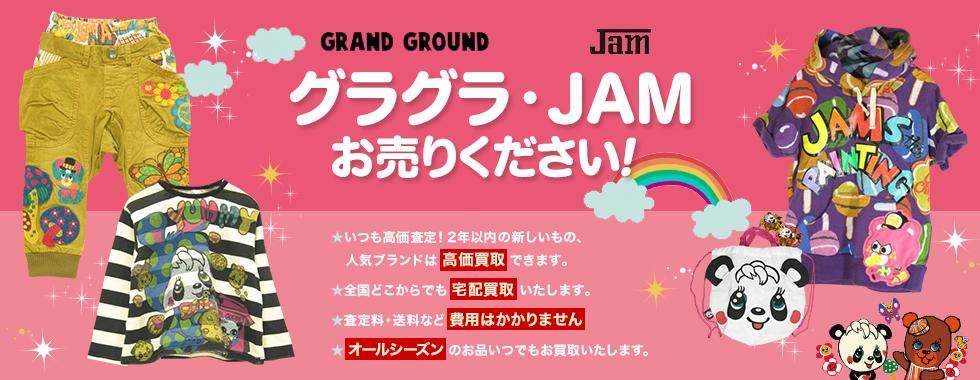9b326b8433af Grand Ground[グラグラ]・JAM[ジャム]の子供服 買取のリサイクルショップ ...
